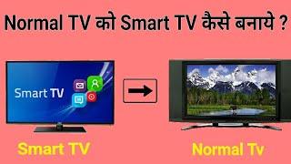 Normal टीवी को स्मार्ट टीवी कैसे बनाये - 100% working tips