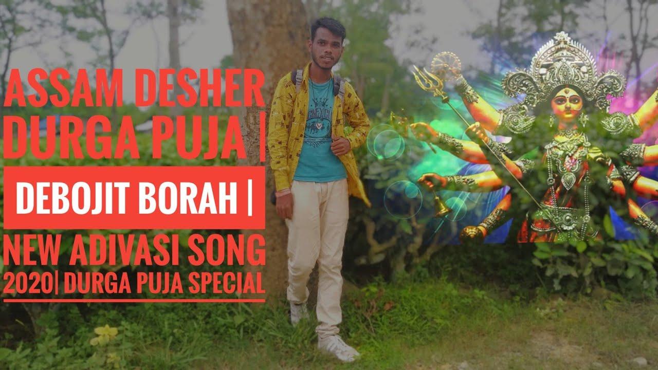 Assam Desher Durga Puja | Debojit Borah | New Adivasi Song