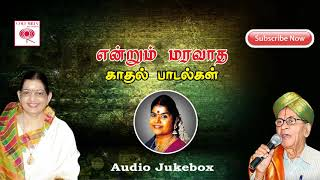 மனதை உருக வைக்கும் சுஷீலாவின் சில பாடல்கள் | Tamil Audio Songs...