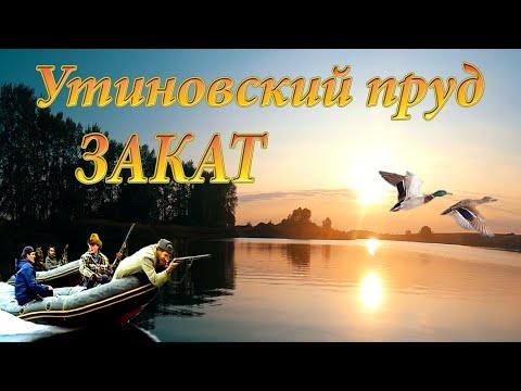 Красивый закат солнца, Утиновский пруд, Тамбовская область
