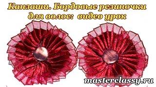 Цветок из лент в технике канзаши. Бордовые резинки для волос: подробный видео урок