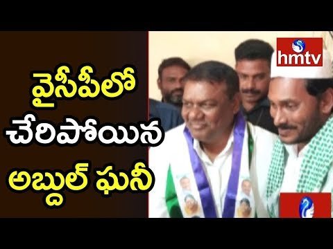 Hindupur Ex Mla Abdul Ghani Khan Quits TDP And Join In YCP   hmtv