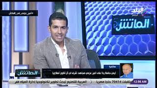 الماتش - مداخلة أيمن حافظ مع هاني حتحوت وتوضيح اسباب خلافه مع امير عزمي مجاهد