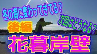 釣り動画ロマンを求めて 318釣目 (後編:花暮岸壁)