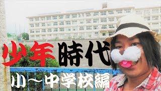 小学校・中学校 登下校の道 夏休み。少年時代を振り返る。 静岡県藤枝市 高洲小・中学校