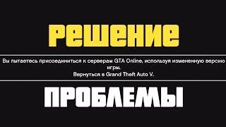 ОШИБКА: ВЫ ПЫТАЕТЕСЬ ПРИСОЕДИНИТЬСЯ К СЕРВЕРАМ GTA 5 Online ИСПОЛЬЗУЯ ИЗМЕНЕННУЮ ВЕРСИЮ ИГРЫ