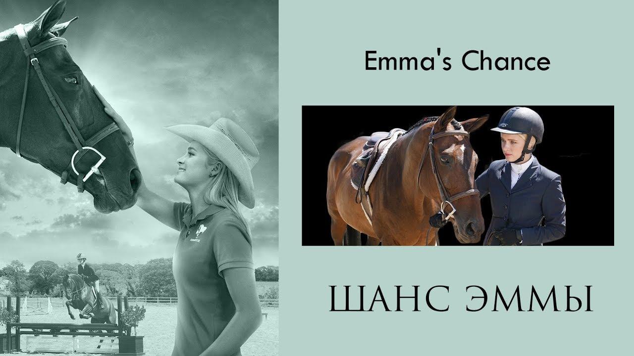 Download |   Emma's Chance   |   Шанс Эммы   |