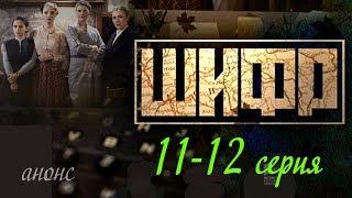 Шифр 11-12 серия / Русские новинки фильмов 2019 #а...