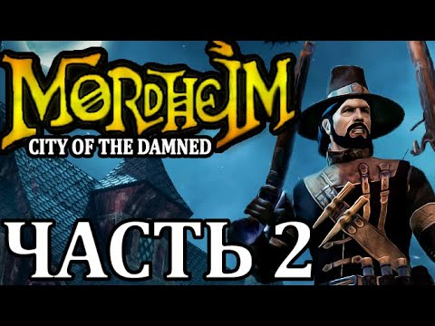 Прохождение Mordheim: City of the Damned (Охотники на ведьм). Часть 2 - Омерзительное предание.