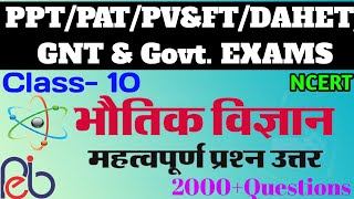 Physics (भौतिक विज्ञान) || Class- 10 || 2000+MCQ Questions ||PPT/PAT/PV&FT/DAHET/GNT/GNM& Govt. EXAM