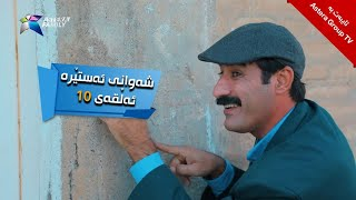 شەوانی ئەستێرە - ئەڵقەی ١٠ | Shawany Astera - Alqay 10