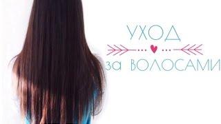 ♛ МОЙ УХОД ЗА ВОЛОСАМИ | MY HAIR CARE ROUTINE ♛