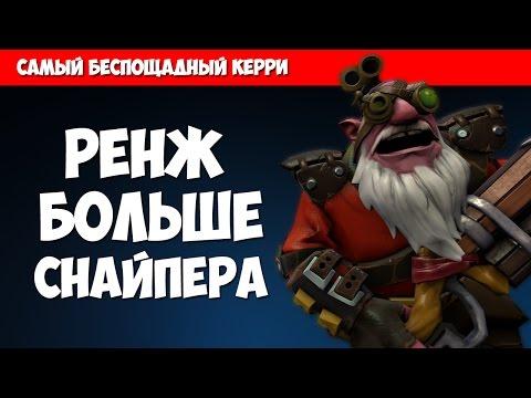 видео: Ренж Больше Снайпера - Самый Беспощадный Керри