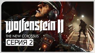 CТАРОЕ ДОБРОЕ УЛЬТРАНАСИЛИЕ ● Wolfenstein II: The New Colossus #2 [PC/Uber Settings]
