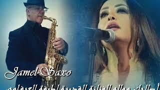 Jamel-Saxo : مقطع من أغنية أصالحك وماله للفنانة القديرة لطيفة العرفاوي يرافقها العازف