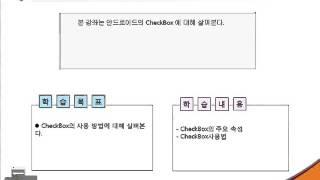 Android(안드로이드) Tutorials- 제13강 CheckBox
