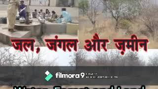 Jal Shakti Abhiyan Song (JSA)