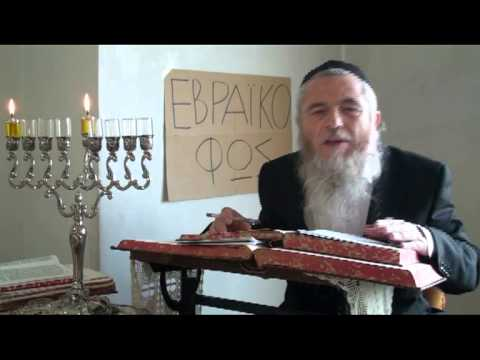 Εβραϊκο εβραϊκό ραντεβού