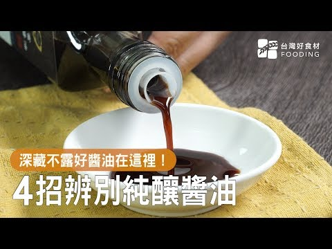 【食材小知識】4招辨別純釀醬油!黑矸仔裝豆油,深藏不露好醬油在這裡!