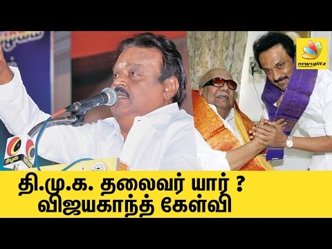Vijayakanth Criticizes DMK Chief Karunanidhi | Latest Tamil News