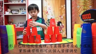 Mirrored learning video cycle-6.712 林永登速疊杯鏡像教學