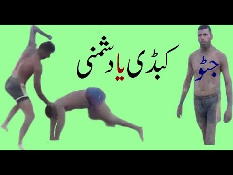 Javed Iqbal Jutto - Kabaddi ya Dushmani - New Open Kabaddi Challenge of Javed Jatto