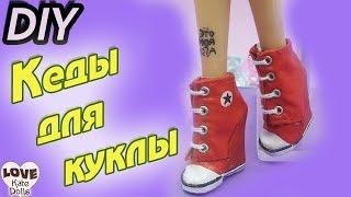 как сделать обувь для кукол монстер хай своими руками