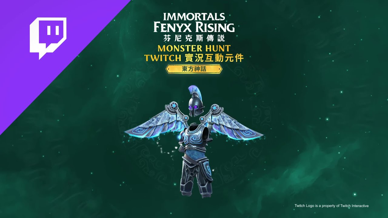 《芬尼克斯傳說》「東方秘境」Twitch實況互動元件 - Immortals Fenyx Rising