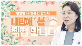 """[안양심리상담센터] 심리상담센터 내맘애 """"봄&…"""