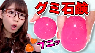 【実験】手が洗える!?スクイーズみたいなグミせっけん作ってみた!How To Make Gummy Soap thumbnail