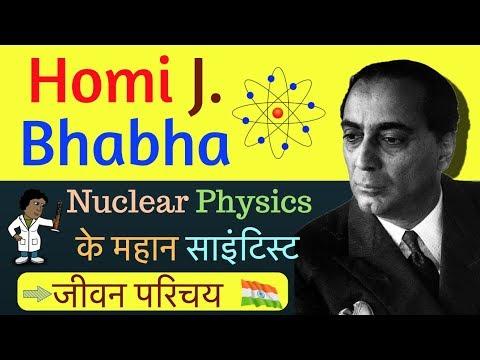 Homi Bhabha Biography in Hindi | Inspiring Biography of Homi Jehangir Bhabha