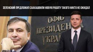Зеленский предложил Саакашвили новую работу такого никто не ожидал