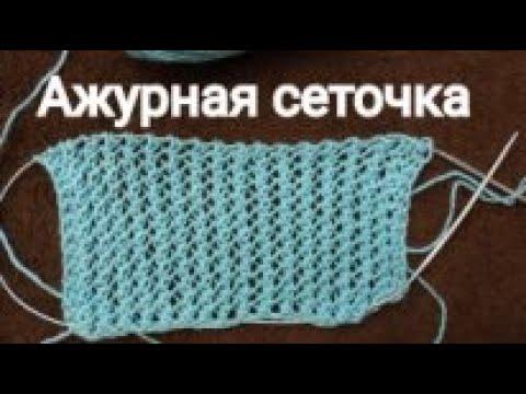 МК АЖУРНЫЙ УЗОР СПИЦАМИ.УЗОР ДЛЯ МАЕЧКИ./Knitting