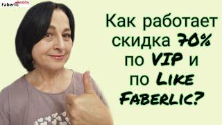 Как работает скидка 70 по VIP и по Акции Like Faberlic на примере заказа Фаберлик FaberlicReality