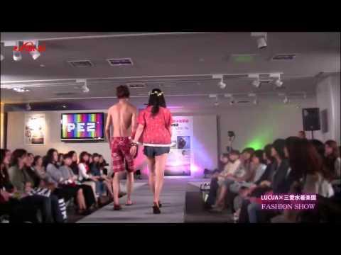 2012年5月5日にルクア大阪にて開催された三愛水着ファッションショー。 スペシャルゲストとして新選組リアンの山口純君が登場したことにより会...