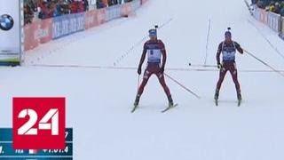 Шипулин и Логинов разыграли бронзу биатлонного Кубка мира - Россия 24
