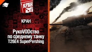 Средний танк T26E4 SuperPershing - рукоVODство от KPAH [World of Tanks]