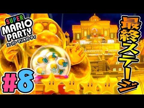 もう最終ステージ?スター大量ゲット可能の逆転コース『スーパーマリオパーティ』を実況プレイpart8【Nintendo Switch】