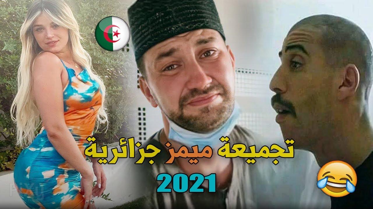 Download Memes DZ compilation V-69 | تجميعة ميمز جزائرية تنسيك الهم