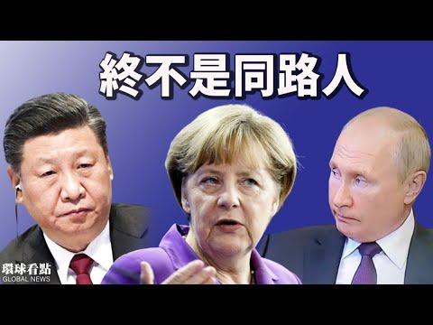 与习近平通话后 默克尔扭过头这样说…;中俄军演秀亲密?看普京表现 习恐一厢情愿;外星人对核武器做手脚 大战难免?!【希望之声TV-环球看点-2021/10/14】