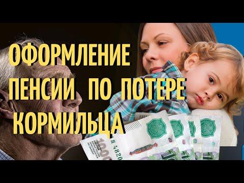 Оформление пенсии по потере кормильца | необходимые | оформления | кормильца | документы | выплата | потеря | потере | пенсия | пенсии | кор
