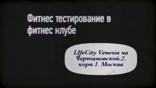 видео фитнес клуб с бассейном в москве
