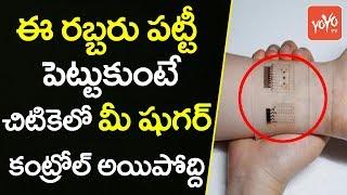 ఈ రబ్బరు పట్టీ పెట్టుకుంటే  మీ షుగర్ కంట్రోల్  |  New Gadget to Help Manage Your Diabetes | YOYO TV