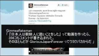 Gimmeaflakeman はネトウヨ - Gimmeaflakeman the American Right-Wing Nut