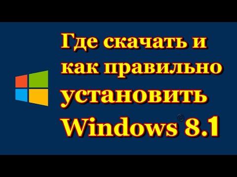 Как правильно установить Windows 8.1