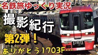 【名鉄旅ゆっくり実況】名鉄1700系撮影紀行 第2弾!