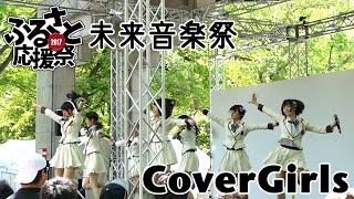 日比谷公園で行われた「ふるさと応援祭〜未来音楽祭」より カバーガール...
