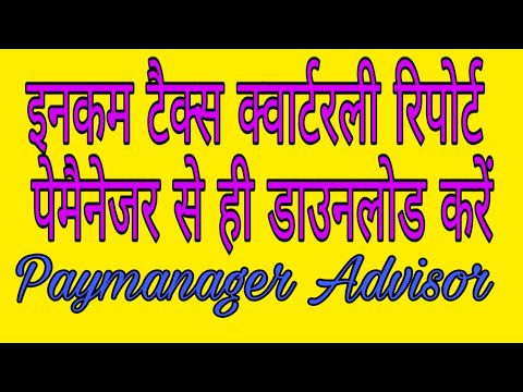 How to download Income tax Quarterly report by Paymanager पे