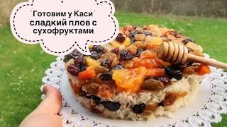 Готовим у Каси Сладкий плов с изюмом и сухофруктами / вкусный рецепт