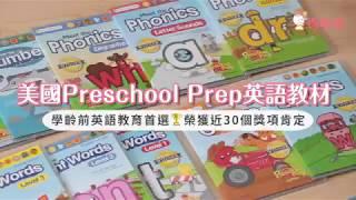 美國 Preschool Prep 學齡前英文教材|媽咪愛MamiLove開箱實測
